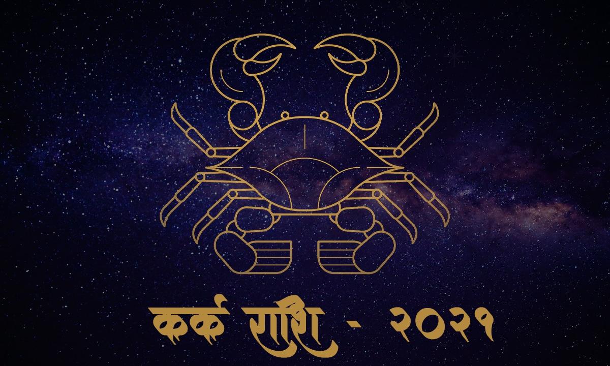 कर्का-राशी -2021-कुंडली-हिंदोफाक