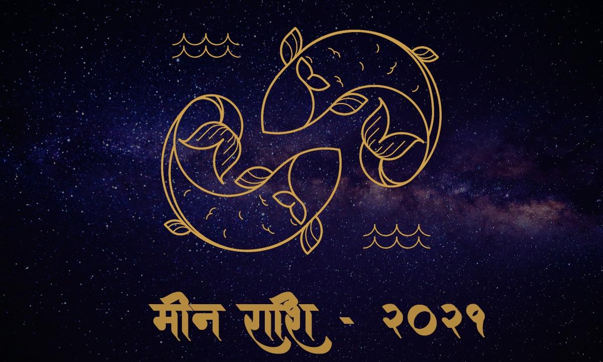 मीन राशी 2021 - राशिफल - Hindufaqs