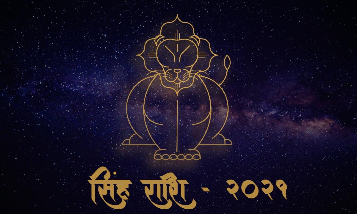 Simha-Rashi-2021-Horoscope-Hindufaqs