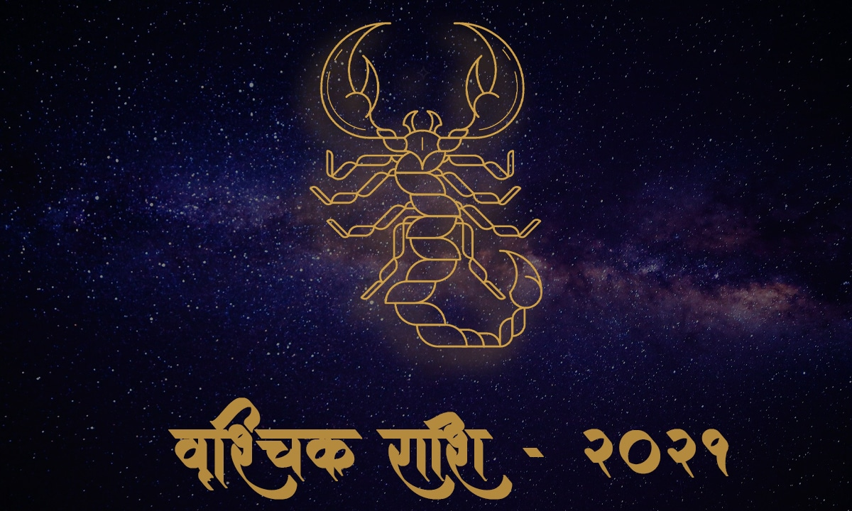 vrischika-Rashi-2021-Horoscope-Hindufaqs